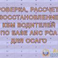 Особенности проверки, расчета и восстановления КБМ водителей по базе АИС РСА для ОСАГО