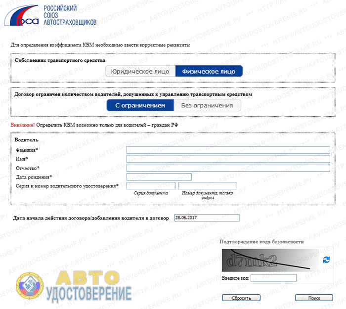 Проверка КБМ по базе на официальном сайте РСА