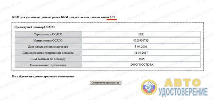 Реальное значение КБМ, содержащееся в базе данных РСА