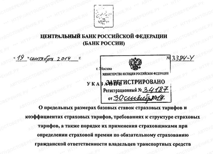 Указания Банка России о предельных размерах базовых ставок страховых тарифов от 19 сентября 2014 года