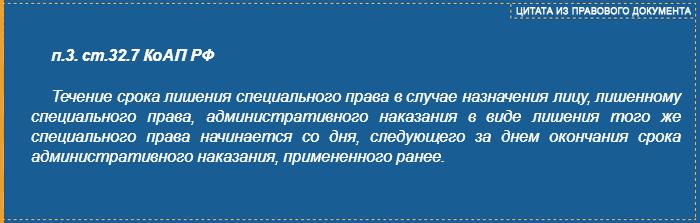 Цитата из правового документа - КоАП РФ п.3 ст.32.7