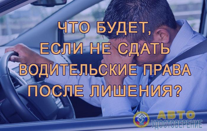 После лишение водительских прав надо сдавать экзамены