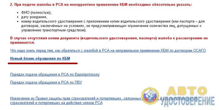 Специальная форма для жалобы на КБМ на сайте РСА