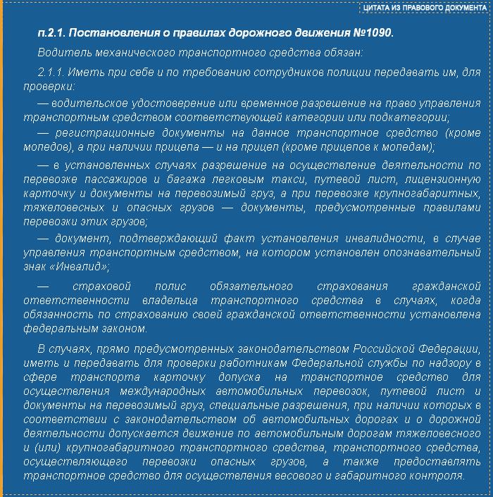 Постановление о правилах дорожного движения №1090 п. 2.1