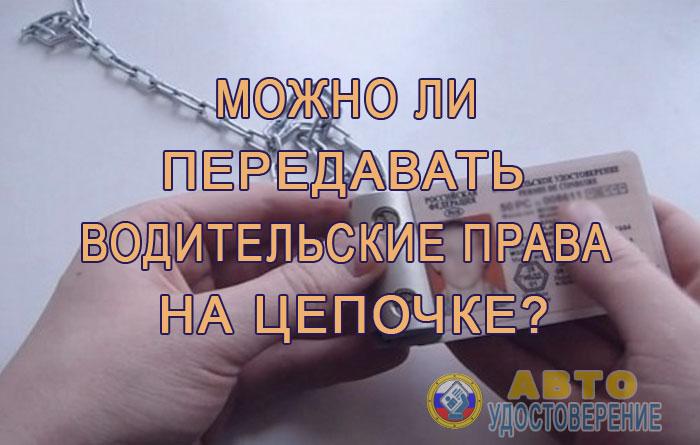 Можно ли передавать документы сотрудникам ГИБДД на цепочке