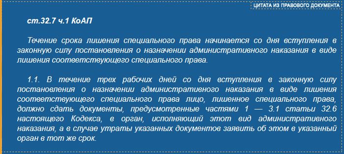 ст.32.7 часть 1 КоАП