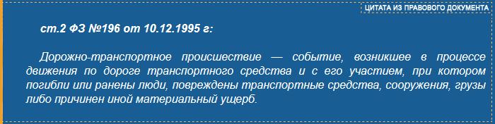 Ст. 2 ФЗ №196 «О безопасности движения» от 10.12.1995г
