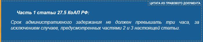 ст. 27.5 ч.1 КоАП РФ