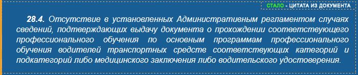 пункт 28.4 экзаменационного регламента от 14.10.2017