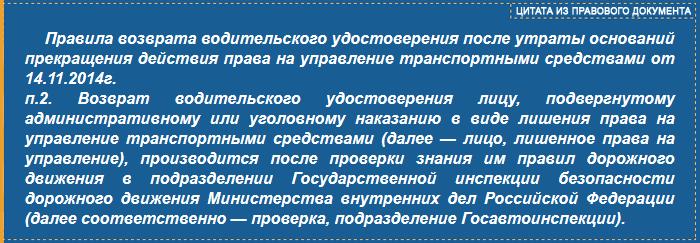Постановление правительства РФ №1191 от 14.11.2014г п.2