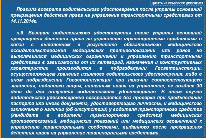 Постановление правительства РФ №1191 от 14.11.2014г п.8