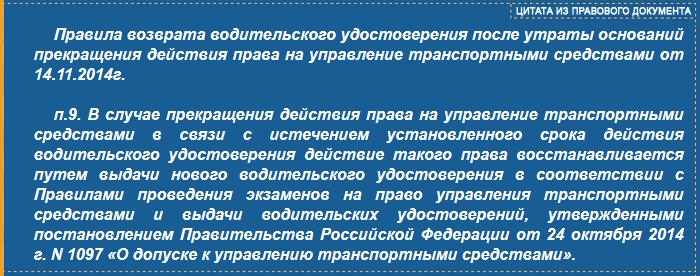 Постановление правительства РФ №1191 от 14.11.2014г п.9
