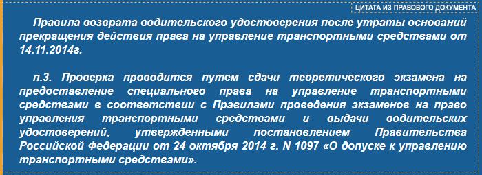 Постановление правительства РФ №1191 от 14.11.2014г п.3