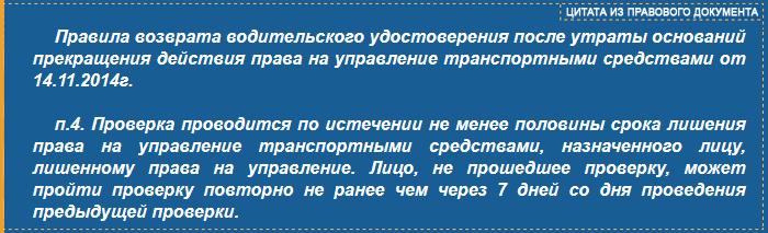 Постановление правительства РФ №1191 от 14.11.2014г п.4