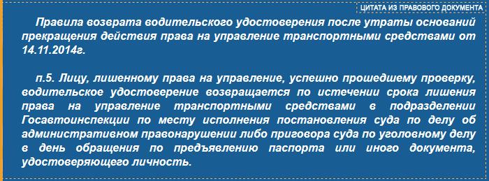 Постановление правительства РФ №1191 от 14.11.2014г п.5