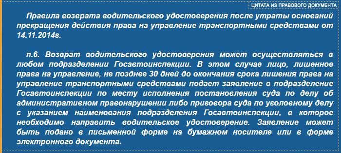 Постановление правительства РФ №1191 от 14.11.2014г п.6