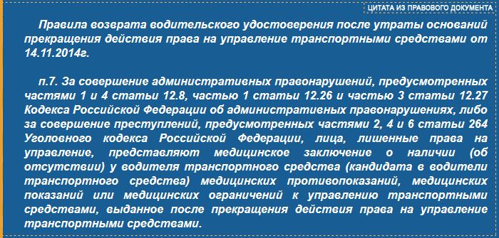 Постановление правительства РФ №1191 от 14.11.2014г п.7