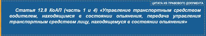 Цитата из КоАП РФ статьи 12.8 часть 1 и 4