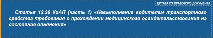 Цитата из КоАП РФ статьи 12.26 часть 1