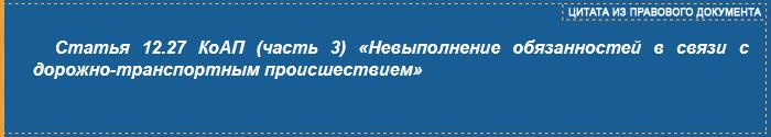 Цитата из КоАП РФ статьи 12.27 часть 3