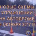Сдача экзамена на автодроме с 14 октября 2017 года