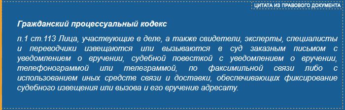 Гражданский процессуальный кодекс ст.113 п.1