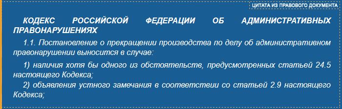 ст. 29.9, ч. 1.1 КоАП РФ