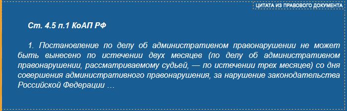 Ст. 4.5 п.1 КоАП РФ