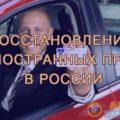 Восстановление иностранных прав в России