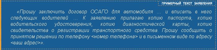 Примерный текст заявления в страховую компанию по ОСАГО