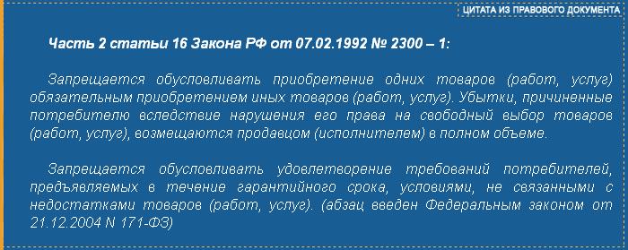 Часть 2 статьи 16 Закона РФ от 07.02.1992 № 2300 – 1