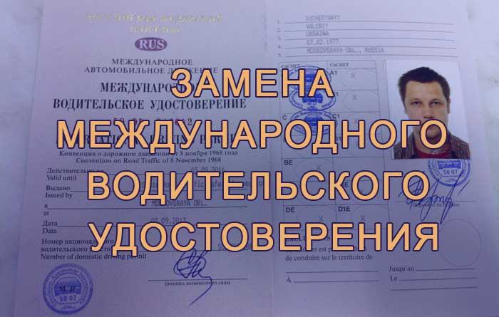Когда необходима замена международного водительского удостоверения