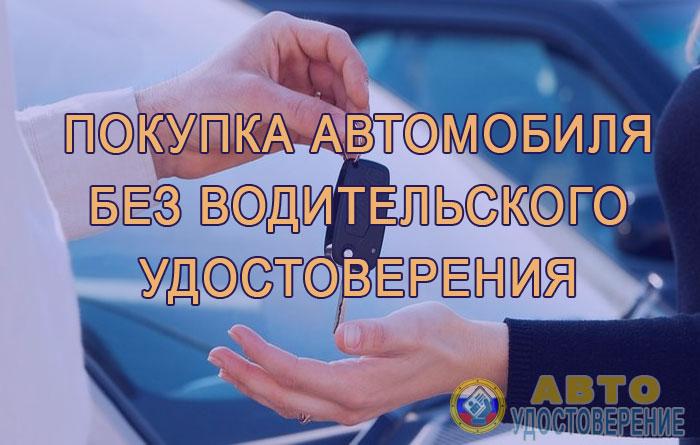 Покупка автомобиля без водительского удостоверения
