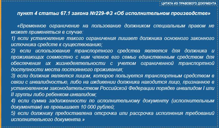 Закон №229-ФЗ сттаья 67.1 часть 4