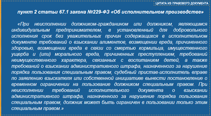 Закон №229-ФЗ сттаья 67.1 часть 2