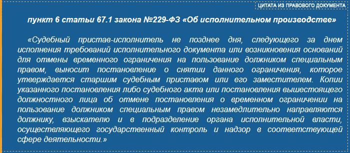 Закон №229-ФЗ сттаья 67.1 часть 6