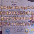 Международное водительское удостоверение через Госуслуги (ЕПГУ)