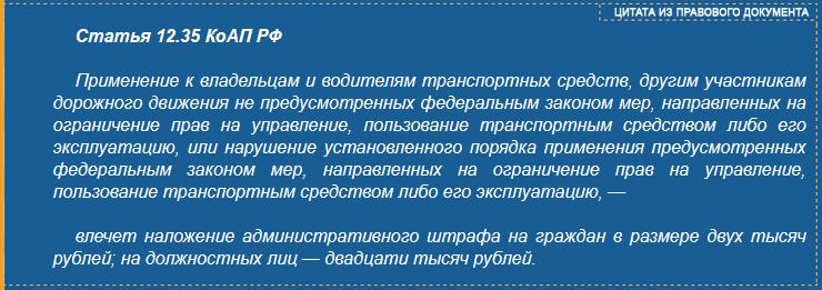 Статья 12.35 КоАП РФ