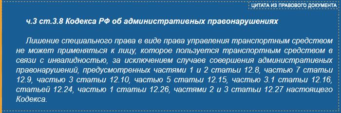 КоАП РФ статья 3.8 часть 3