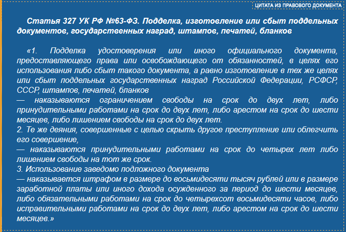 УК РФ №63-ФЗ статья 327