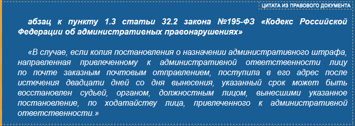 КоАП РФ №195-ФЗ статья 32.2 абзац к п.1.3