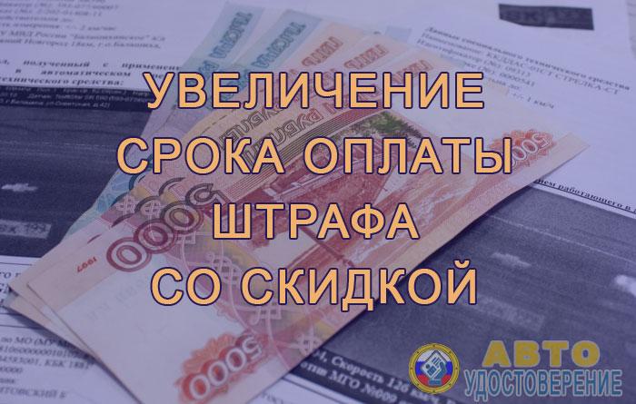 Увеличение сроков оплаты штрафа со скидкой