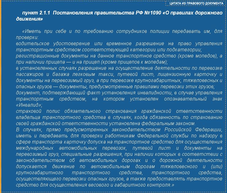 п. 2.1.1 ПДД