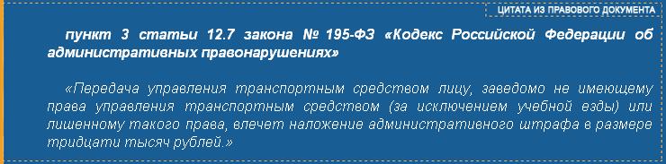 ст. 12.7 (ч.3) закон №195-ФЗ КоАП РФ