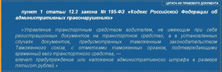 ст. 12.3 (ч.1) закон №195-ФЗ КоАП РФ