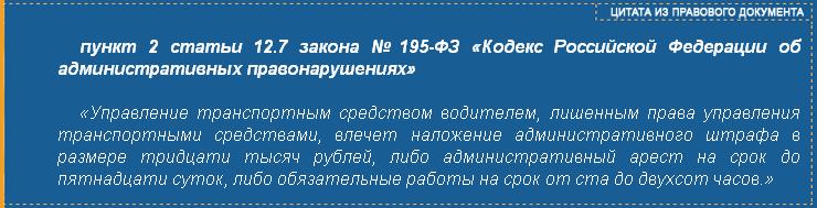 ч. 2 ст. 12.7 КоАП РФ