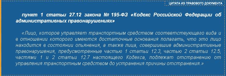 ч. 1 статьи 27.12 КоАП РФ