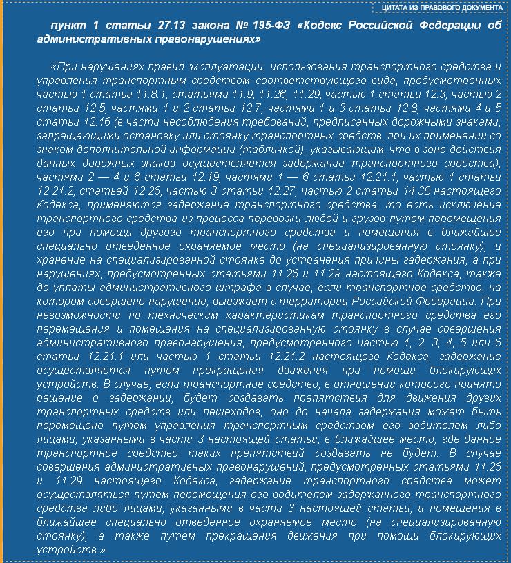 ч. 1 статьи 27.13 КоАП РФ