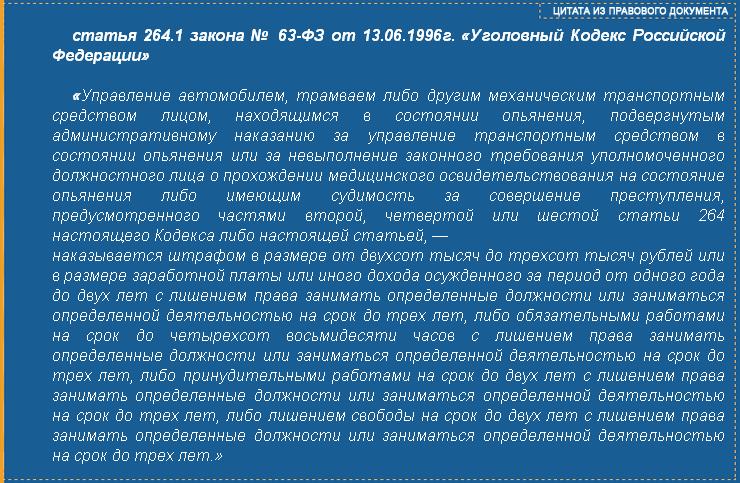 ст. 264.1 закон №63-ФЗ УК РФ