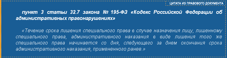 ст. 32.7 (ч.3) закон №195-ФЗ КоАП РФ